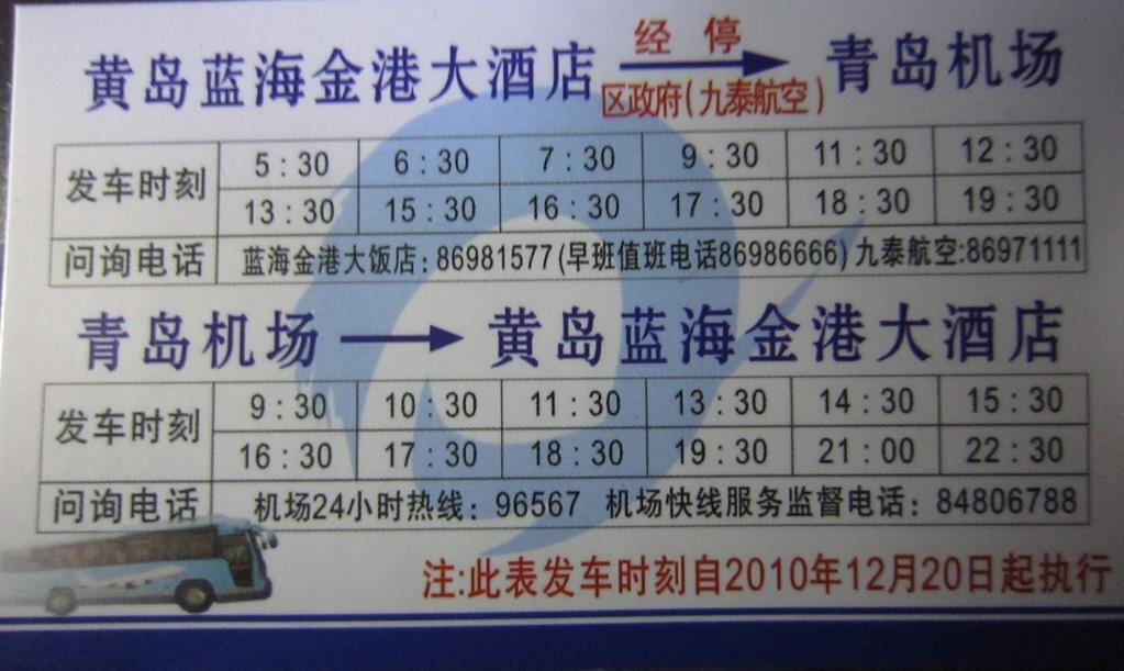 黄岛-青岛机场 机场巴士最新时刻表